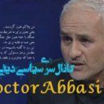کانال دکتر حسن عباسی