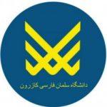 کانال دانشگاه سلمان فارسی کازرون