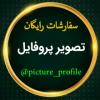 کانال سروش تصویر پروفایل
