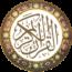 کانال کانال قرآنی نفحات