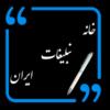 کانال سروش خانه تبلیغات ایران
