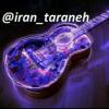 کانال ایران ترانه