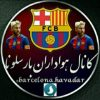 کانال سروش کانال هواداران بارسلونا