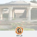 کانال گپ فال حافظ