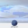 کانال اخبار بین الملل