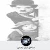 کانال سینمای ایران و جهان