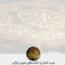 کانال ضرب المثل و حکایتهای شیرین قرآنی