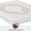 کانال دانستنیها و معماهای قرآنی