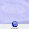 کانال پیامهای قرآنی
