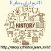 کانال ((تاریخ ایران و جهان))