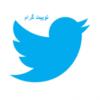 کانال سروش تویت گرام