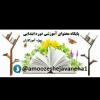 کانال سروش پایگاه تخصصی دبستان