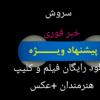 کانال فیلم کلیپ خبر عکس