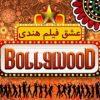 کانال فیلم هندی