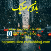 کانال سروش باران موزیک