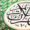 کانال ایتا تدبر در قرآن