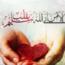 کانال هم قدم با بانو بی بی رقیه سلام الله علیها