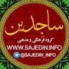 کانال نوحه و مداحی ساجدین