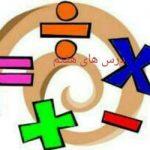 کانال ایتا درس های هفتم