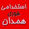 کانال سروش استخدام همدان و حومه