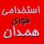 کانال استخدام همدان و حومه