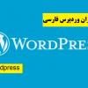 کانال گروه مشاوران وردپرس فارسی