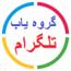 کانال لینکدونی گروه تلگرام ونوس