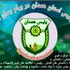 کانال پلیس استان همدان
