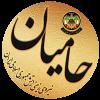 کانال حامیان نیروی زمینی ارتش