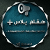 کانال تلگرام ۷⃣ هفتم پـــــــلاس ➕