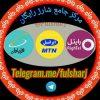 کانال اطلاع رسانی سامانه های شارژ رایگان ایرانسل همراه اول و رایتل