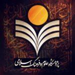 کانال ایتا پژوهشگاه علوم و فرهنگ اسلامی