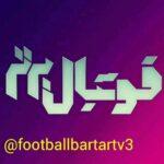 کانال ایتا برنامه فوتبال برتر