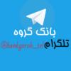 کانال بانک گروه تلگرام