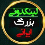کانال تلگرام لینکدونی بزرگ ایرانی