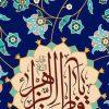 کانال حضرت زهرا (س)