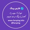 کانال تلگرام فارس پینگ