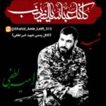 کانال ایتا کانال رسمی شهید مدافع حرم امیر لطفی