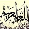 کانال تلگرام عربی یار