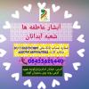 کانال بله موسسه خیریه آبشار عاطفه ها شعبه شهرستان آبدانان