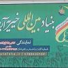 کانال تلگرام موسسه خیریه آبشار عاطفه ها شعبه شهرستان