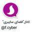 کانال فضای سایبری